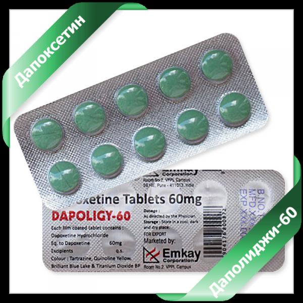 новороссийск купить дапоксетин